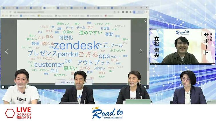 スタジオの 4 名とオンライン参加の 1 名が表示されたオンラインイベント画面