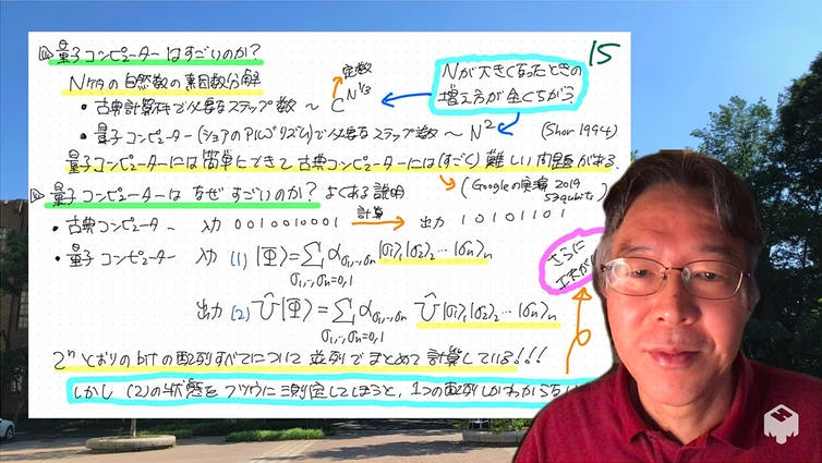 Hal Tasaki in his online lecture with a hand-written note