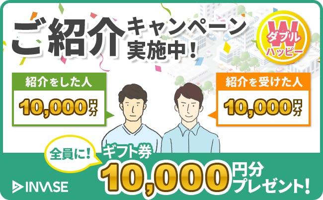 INVASE(インベース)ご紹介キャンペーン!