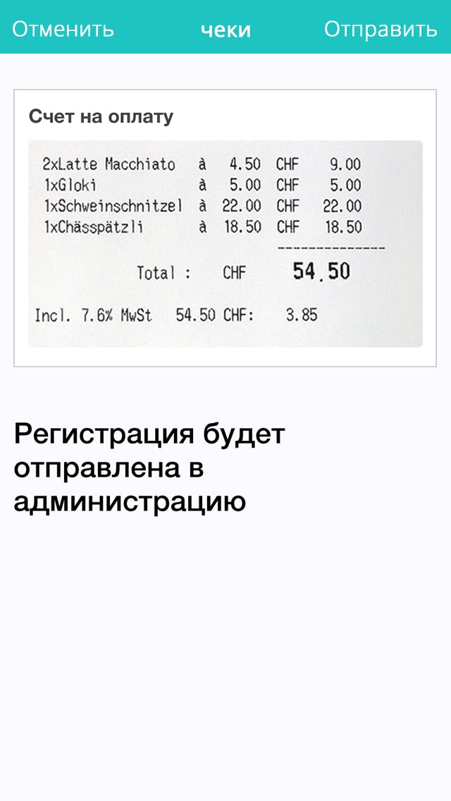 Приложение для Счетов на Оплату