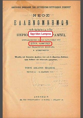 Neos Hellēnomnēmon