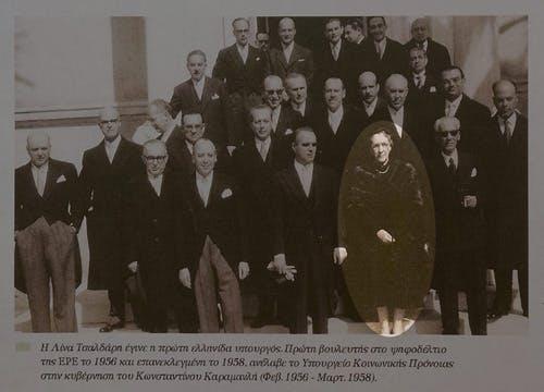 Lina Tsaldari, Greece's First Female Cabinet Member