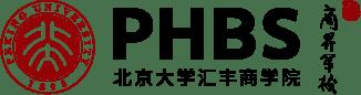 北大汇丰商学院(PHBS)