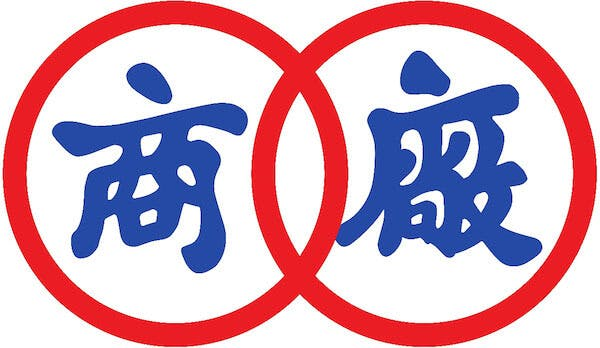 The Chinese Manufacturers' Association of Hong Kong