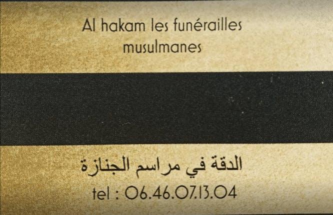 Photographie de l'Al hakam les funérailles musulmanes de la ville de Drancy