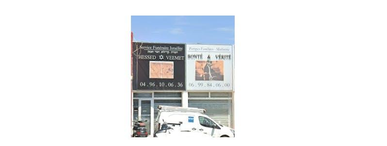 Photographie de la Pompes Funèbres Bonté Et Vérité - Hessed Veemet à Marseille