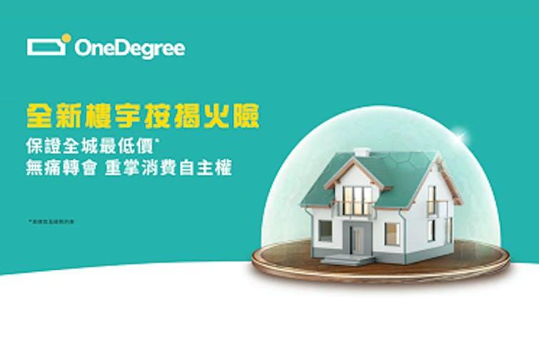 OneDegree推出按揭火險  全港最佳價格保證 喚起業主重掌消費自主權