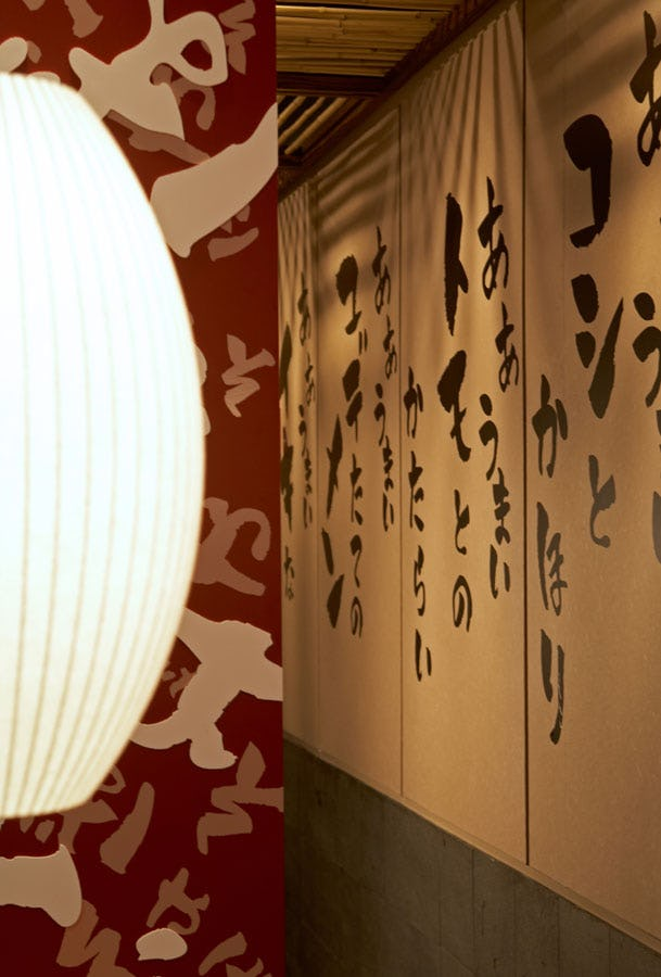 Calligraphy on wall.