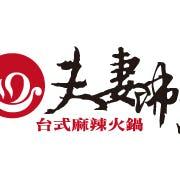 中銀信用卡夫妻沸片台式麻辣火鍋晚市指定二人套餐75折