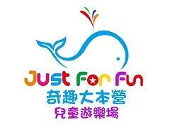 中銀信用卡奇趣大本營兒童遊樂場充值$1,000享$50優惠、充值$2,000享$150優惠