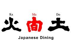 中銀信用卡火間土日本料理每位平均惠顧滿$280享9折