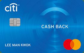Citi Cash Back Visa卡,八達通自動增值可獲1%回贈。