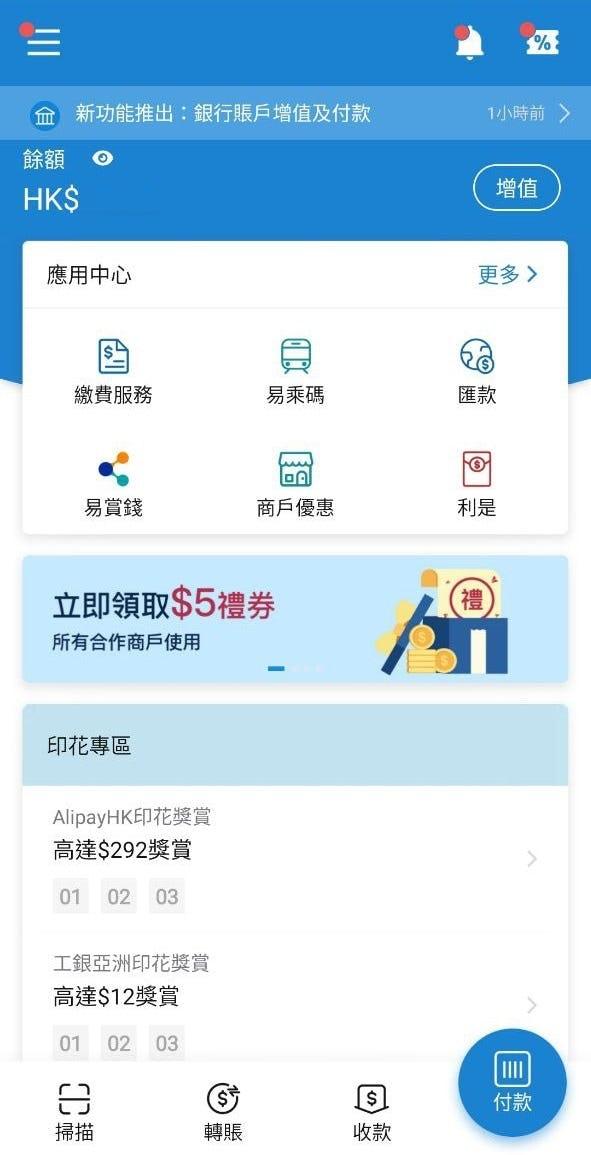 收款人開啟AlipayHK,按「收款」後便會出現QR code