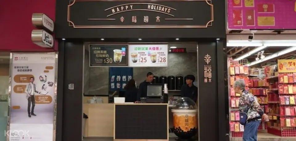 幸福週末飲品低至67折 黑糖珍珠奶茶$20一杯