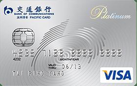 交通銀行VISA白金卡-Priority Pass最多8次