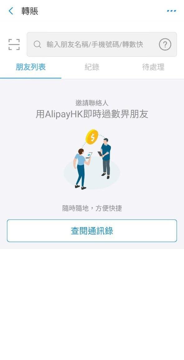 可以利用轉數快FPS將AlipayHK的款項轉賬至銀行戶口