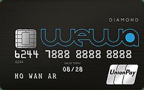 WeWa銀聯鑽石信用卡(大專生/大學生卡)