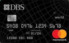 DBS Black World Mastercard,八達通自動增值可賺取0.4%回贈或$12=1里。