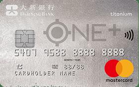 大新ONE+信用卡 (學生卡)