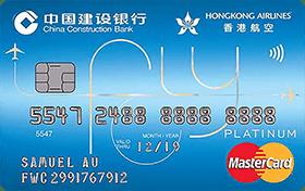 建行(亞洲) 香港航空Fly Away信用卡