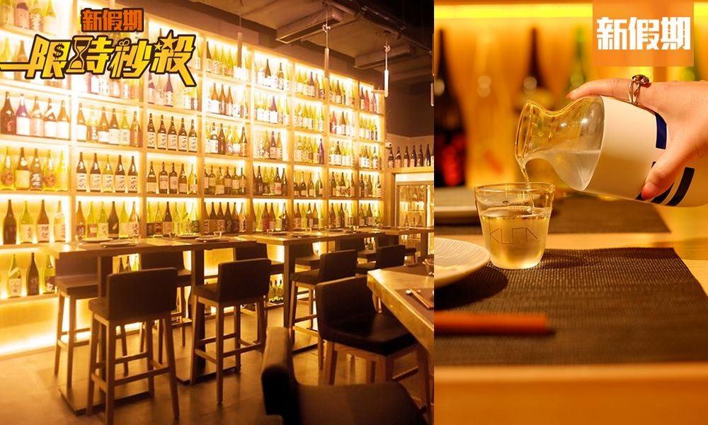 中環Kura Teppan + Sake Bar 免費送出 法國鵪鶉腿鐵板燒 + 唎酒師精選季節清酒