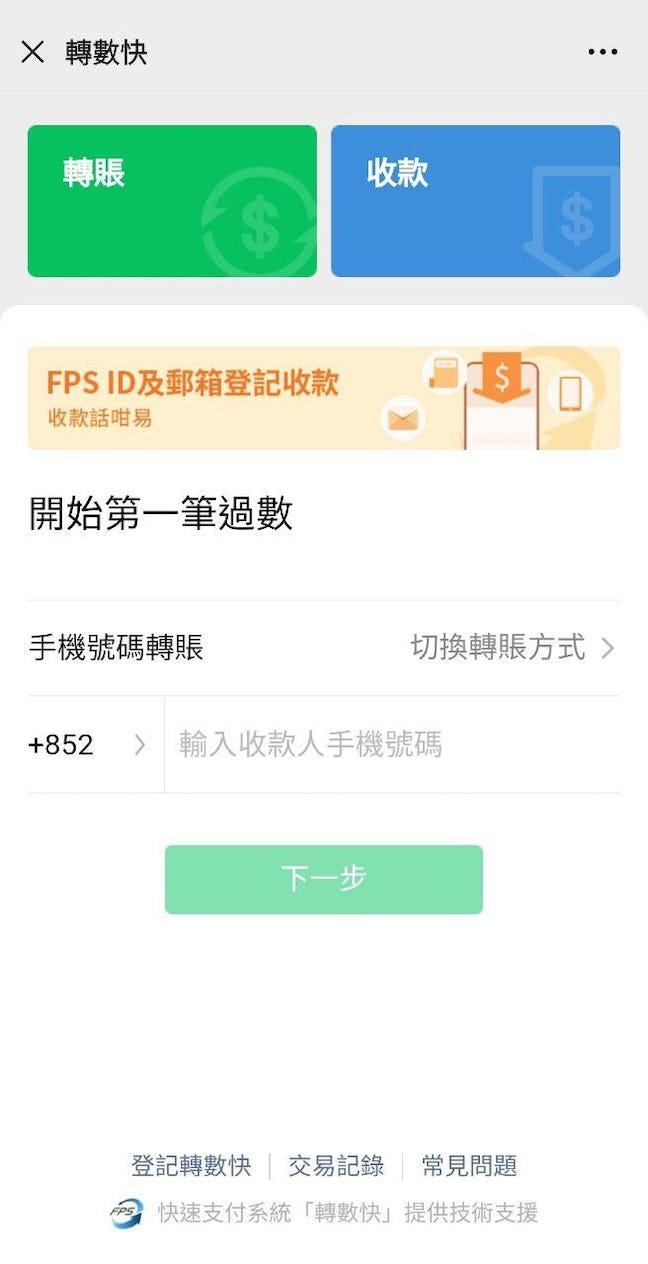 WeChat Pay微信支付可以利用轉數快FPS將款項即時轉賬至銀行戶口。