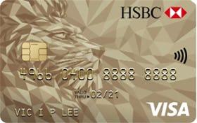 滙豐滙財金卡(學生卡)