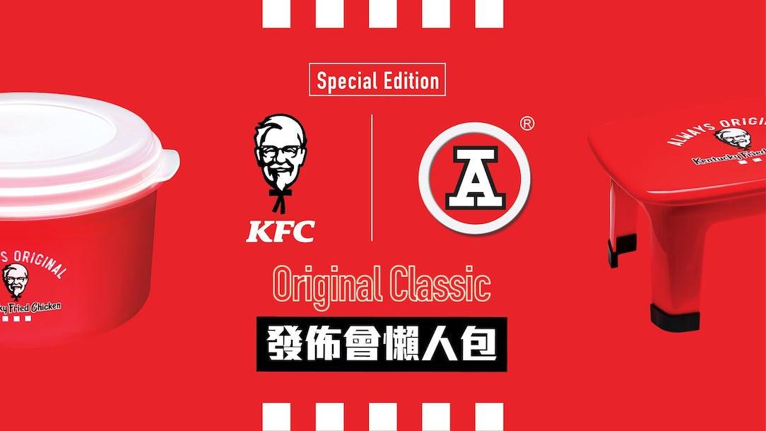 KFC x 紅A香港地道產品 必搶迷你膠櫈仔