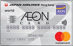 Aeon Card JAL-無年薪要求