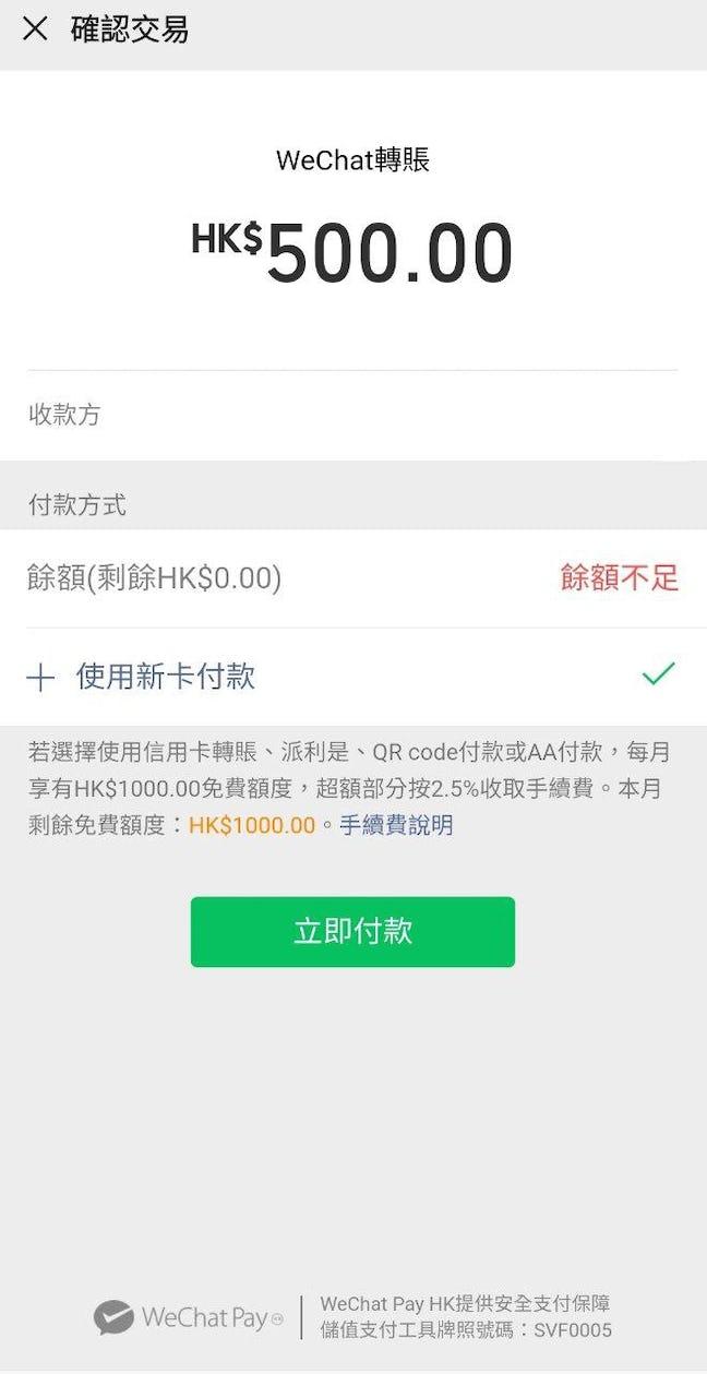 利用WeChat Pay微信支付互相轉賬