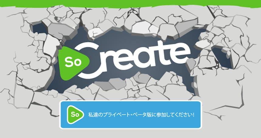 SoCreateが脚本に革命を起こす3つの方法が私たちのプライベートベータに参加します