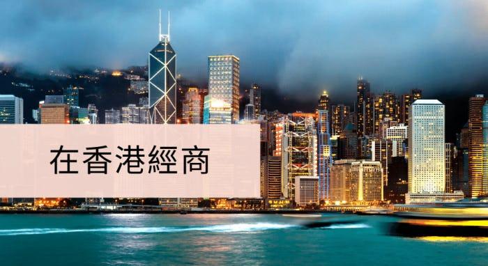 在香港經商
