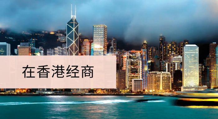 在香港经商