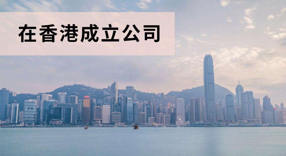 在香港成立公司