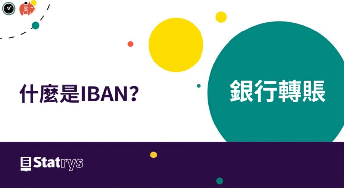 什麼是IBAN代碼(繁體中文)
