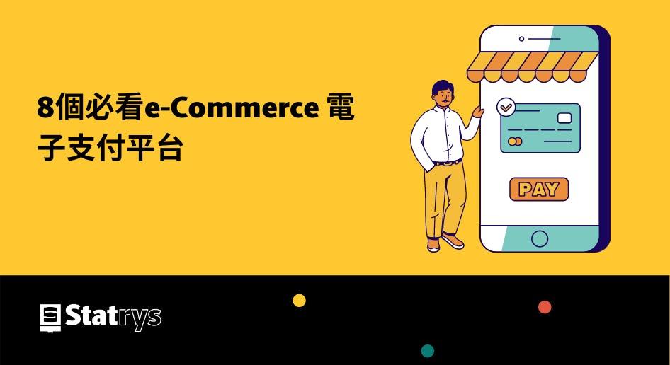 8個必看e-Commerce 電子支付平台