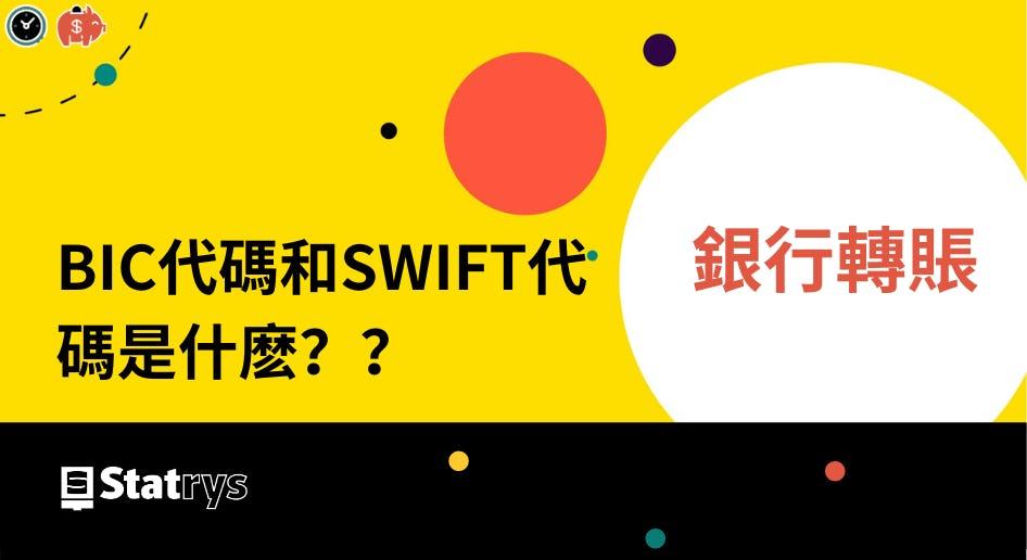 BIC代碼和SWIFT代碼