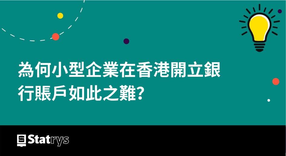 為何小型企業在香港開立銀行賬戶如此之難
