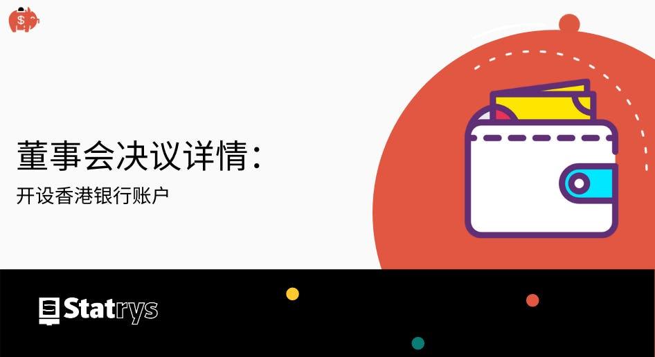 董事会决议详情:开设香港银行账户