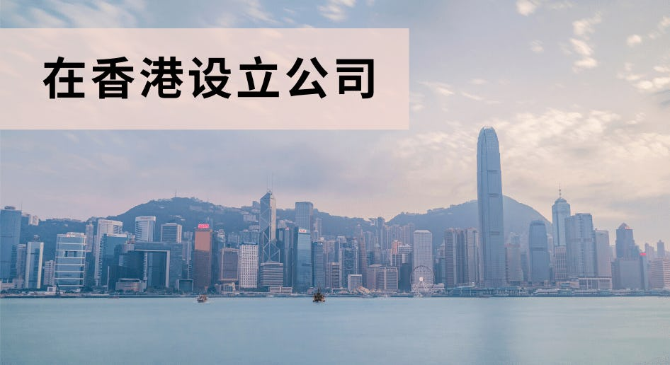 在香港设立公司