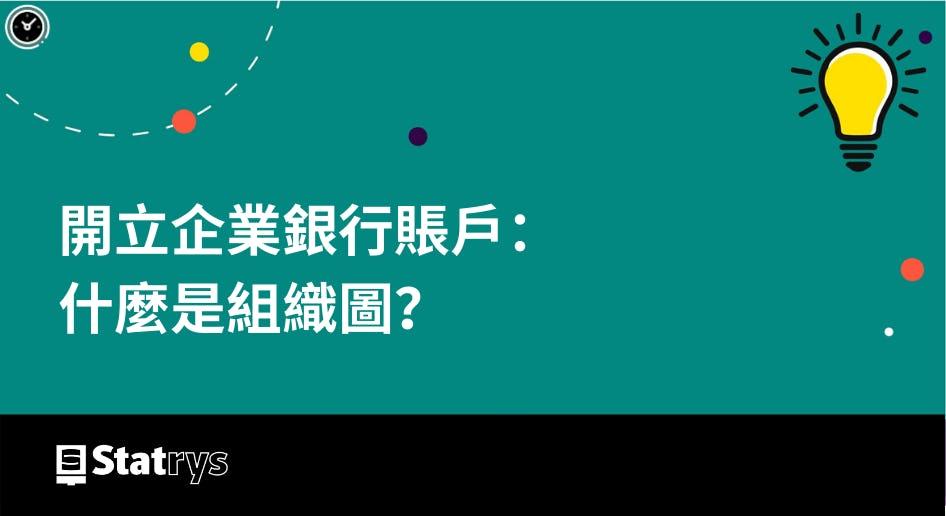 organizational chart hong kong traditional chinese