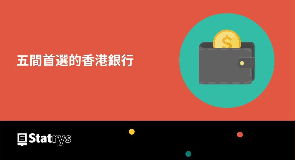 五間首選的香港銀行