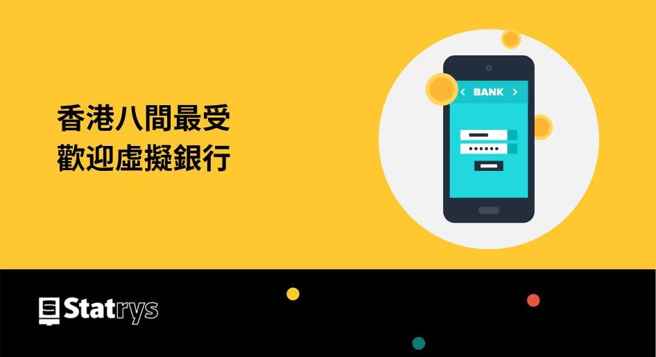 香港八間最受歡迎虛擬銀行
