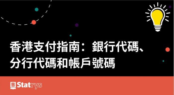 香港支付指南:銀行代碼、分行代碼和帳戶號碼