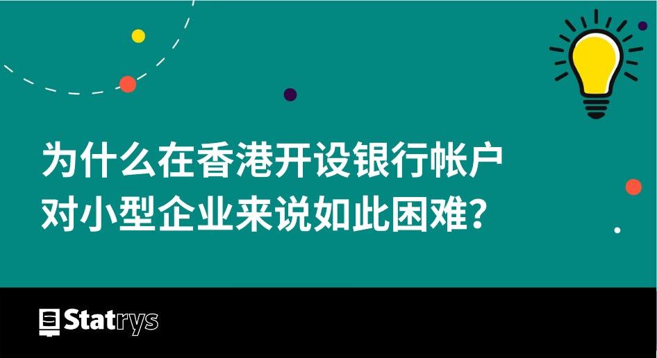 为什么在香港开设银行帐户对小型企业来说如此困难?