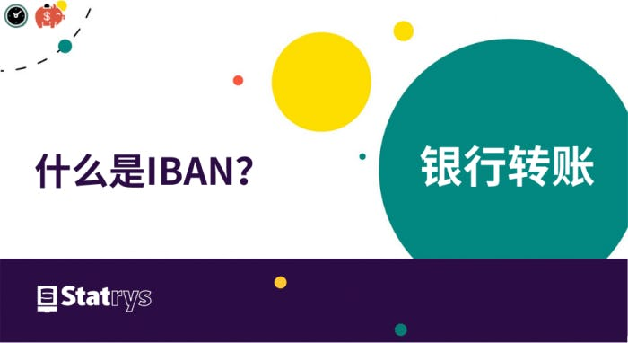 What is an IBAN code :什么是IBAN代码