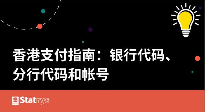 香港支付指南:银行代码、分行代码和帐号