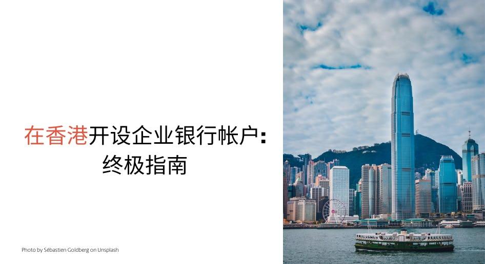 在香港开设企业银行帐户: