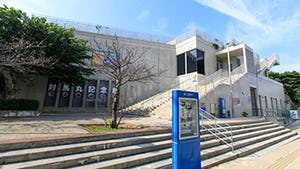 対馬丸記念館