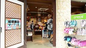 琉球の風 アイランドマーケット